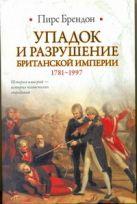 Брендон Пирс - Упадок и разрушение Британской империи, 1781-1997' обложка книги