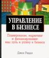 Риддл Д. - Управление в бизнесе' обложка книги