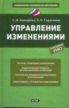 Ашмарина С.И. - Управление изменениями' обложка книги