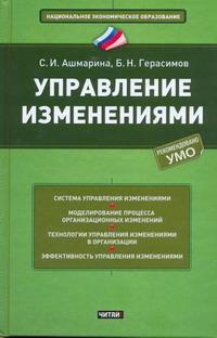 Управление изменениями Ашмарина С.И.
