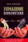Пономаренко В.В. - Управление конфликтами' обложка книги