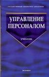 Кибанов А.Я. - Управление персоналом' обложка книги