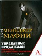 Черноff Игорь - Управление продажами: Супертренинги для эффективных менеджеров' обложка книги