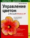 Вейсберг Д. - Управление цветом в Microsoft Windows XP' обложка книги