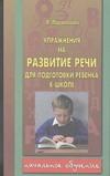 Парамонова Л. Г. - Упражнение на развитие речи для подготовки ребенка к школе' обложка книги