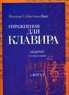 Бах И. С. - Упражнения для клавира. 6 партит. BWV. 825-830' обложка книги
