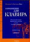 Бах И. С. - Упражнения для клавира. тетради II-IV. Итальянский квартет, BWV 971; Французская' обложка книги