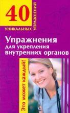 Онучин Н.А. - Упражнения для укрепления внутренних органов' обложка книги