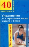 Упражнения для укрепления мышц живота и бедер Андреева Ю.И.