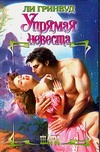 Гринвуд Л. - Упрямая невеста обложка книги