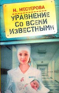 Уравнение со всеми известными Нестерова Наталья