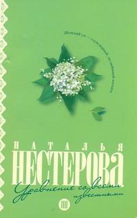Нестерова Наталья - Уравнение со всеми известными обложка книги