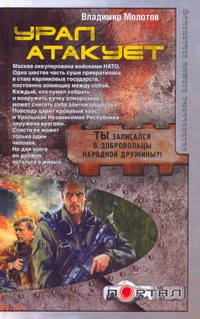 Урал атакует Молотов Владимир