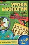 Пименов А.В. - Уроки биологии в 10-11 классах. Ч. I. Развернутое планирование' обложка книги