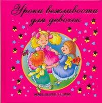 Уроки вежливости для девочек Димитриева В.Г.