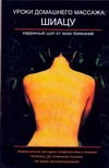 Кавада Юиши - Уроки домашнего массажа: шиацу надежный щит от всех болезней' обложка книги