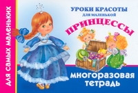 Уроки красоты для маленькой принцессы. Многоразовая тетрадь для самых маленьких - фото 1