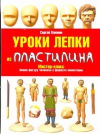 Олюнин Сергей - Уроки лепки из пластилина обложка книги