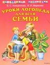 Уроки логопеда для всей семьи Анищенкова Е.С.