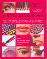 Уроки макияжа - фото 1