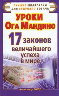 Уроки Ога Мандино. 17 законов величайшего успеха в мире Филд Александр