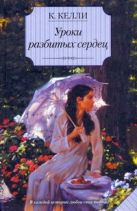 Келли К. - Уроки разбитых сердец' обложка книги