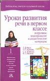 Мали Л.Д. - Уроки развития речи в первом  классе' обложка книги