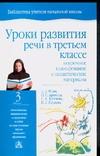 Мали Л.Д. - Уроки развития речи в третьем классе' обложка книги