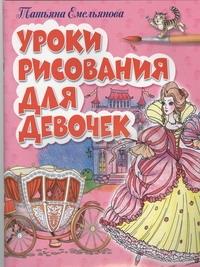 Емельянова Т. - Уроки рисования для девочек обложка книги