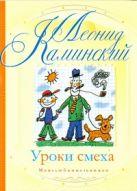 Каминский Л.Д. - Уроки смеха' обложка книги