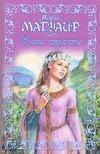 Магуайр М. - Уроки страсти' обложка книги