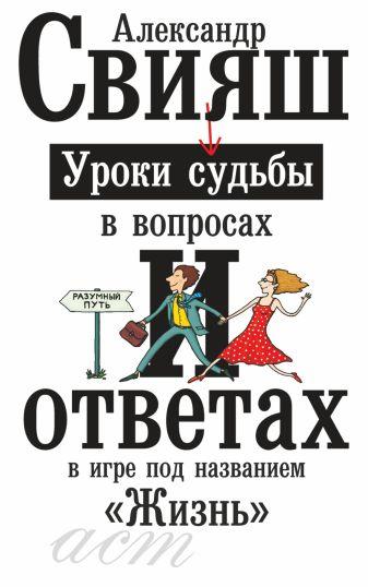 Свияш А. - Уроки судьбы в вопросах и ответах обложка книги