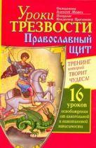 Мороз Алексий - Уроки Трезвости. Православный щит' обложка книги