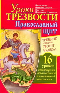 Уроки Трезвости. Православный щит Мороз Алексий