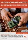 Наволоцкая Я. - Уроки финансового выживания для студентов' обложка книги