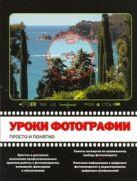 Стенсволд М. - Уроки фотографии:просто и понятно' обложка книги