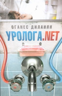 Уролога.net Диланян О.Э.