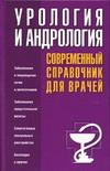 Александров В.П. - Урология и андрология обложка книги