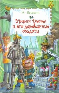 Волков А.М. - Урфин Джюс и его деревянные солдаты обложка книги
