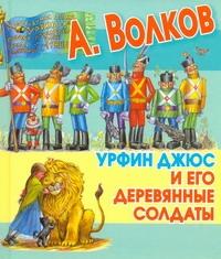 Волков А.М. Урфин Джюс и его деревянные солдаты художественные книги росмэн волков александр семь подземных королей