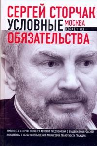 Сторчак Сергей