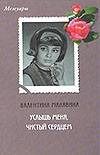 Малявина А.В. - Услышь меня, чистый сердцем' обложка книги