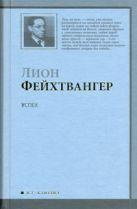 Фейхтвангер Л. - Успех' обложка книги