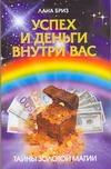 Бриз Лана - Успех и деньги внутри вас обложка книги