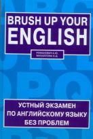 Романович А.Ю. - Устный кзамен по английскому языку без проблем = Brush up your english' обложка книги