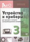 Устройства и приборы для проверки и контроля электрооборудования автомобилей. Вы Ходасевич А.Г.