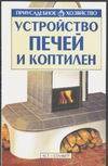 Устройство печей и коптилен Горбов А.М.