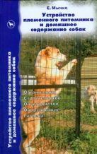 Мычко Е.Н. - Устройство племенного питомника и домашнее содержание собак' обложка книги