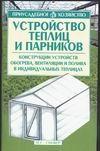 Бондарева О.Б. - Устройство теплиц и парников' обложка книги