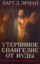 Эрман Барт Д. - Утерянное Евангелие от Иуды' обложка книги